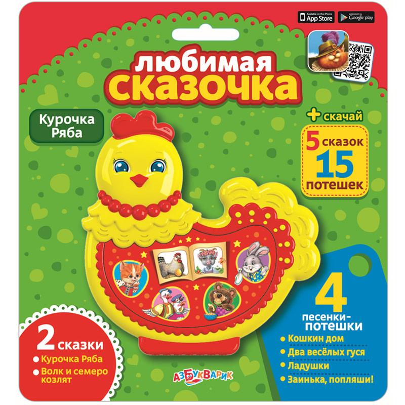 Игрушка для малышей Курочка Ряба, серия Любимая сказочка